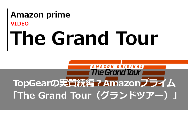 amazon the grand tour life. Black Bedroom Furniture Sets. Home Design Ideas