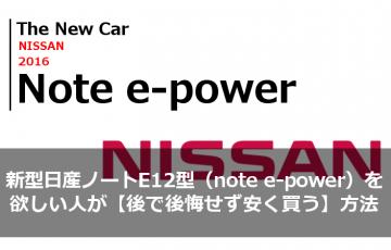 新型日産ノートE12型(note e-power)を欲しい人が【後で後悔せず安く買う】方法