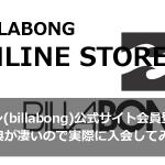ビラボン(billabong)公式サイト会員登録後の特典が凄いので実際に入会してみた。
