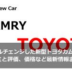 モデルチェンジした新型トヨタカムリの口コミと評価、価格など最新情報まとめ
