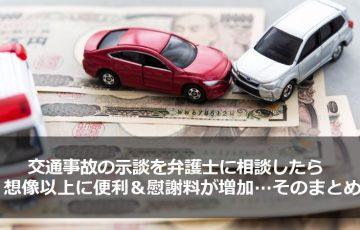 交通事故の示談を弁護士に相談したら想像以上に便利&慰謝料が増加…そのまとめ