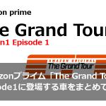 Amazonプライム「The Grand Tour」Episode1に登場する車をまとめてみた
