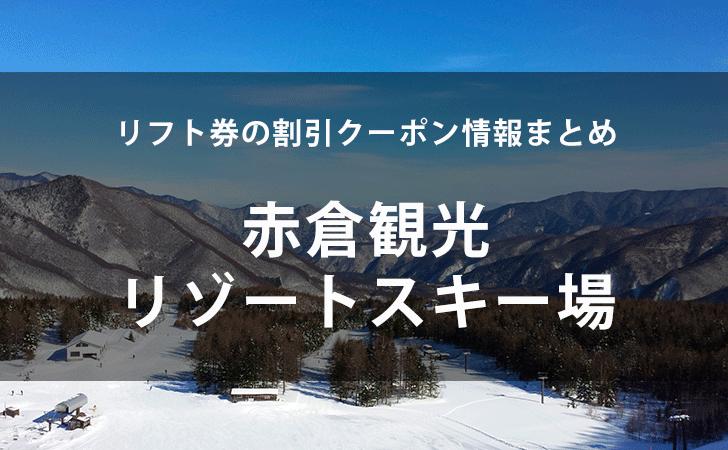 赤倉温泉スキー場(クーポン) ‐ スキー場情報サイ …