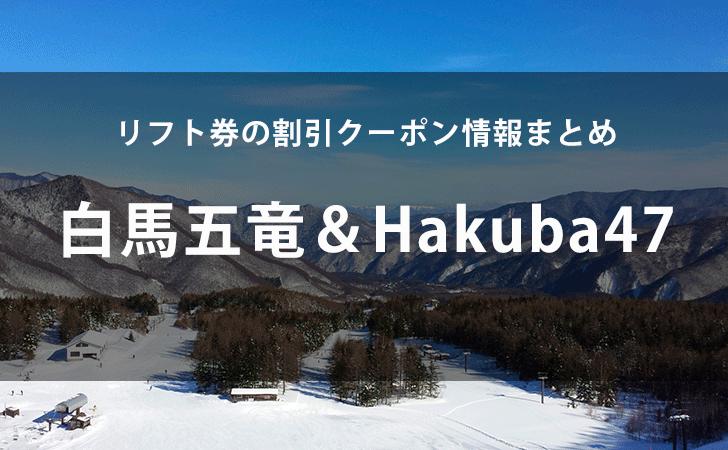 2019-20年版【白馬五竜&Hakuba47】リフト券の割引クーポン情報まとめ