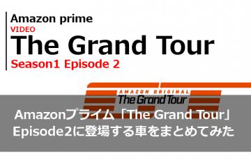 Amazonプライム「The Grand Tour」Season1Episode2に登場する車をまとめてみた