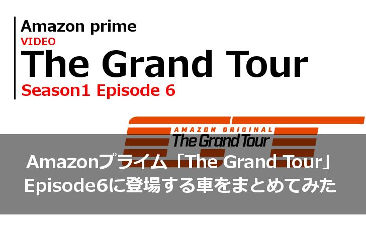 Amazonプライム「The Grand Tour(グランド・ツアー)」エピソード6に登場する車をまとめてみた