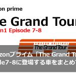 Amazonプライム「The Grand Tour(グランド・ツアー)」エピソード7、8に登場する車をまとめてみた