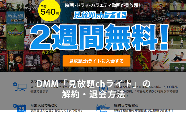 DMM「見放題chライト」の解約・退会方法