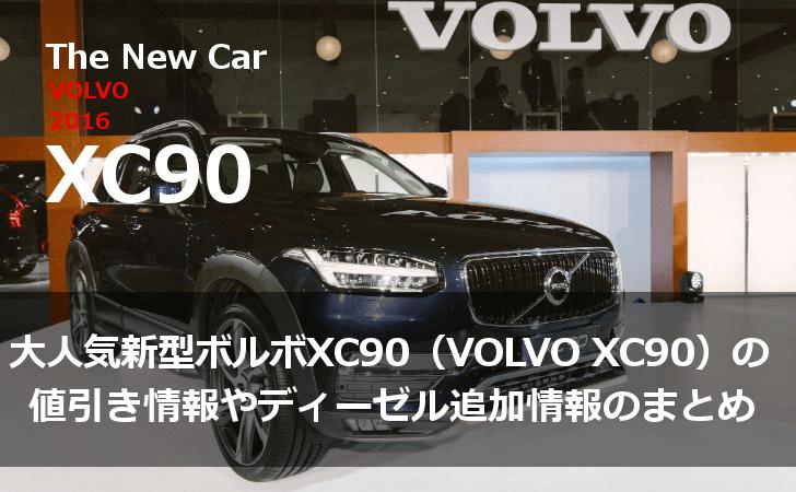 大人気新型ボルボXC90(VOLVO XC90)の値引き情報やディーゼル最新情報のまとめ
