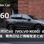 新型ボルボXC60の価格と値引き額、発売日など情報をまとめてみた