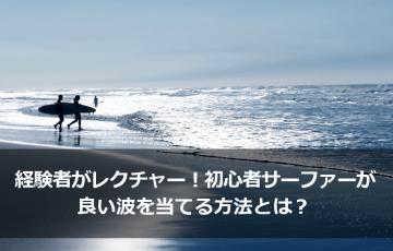 経験者がレクチャー!初心者サーファーが良い波を当てる方法とは?