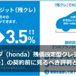 ホンダ(honda)残価設定型クレジット【残クレ】の契約前に見るべき評判と注意点