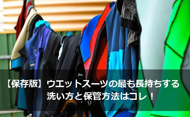 【保存版】ウエットスーツの最も長持ちする洗い方と保管方法はコレ!