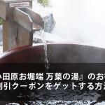小田原お堀端万葉の湯の割引クーポンを手に入れ …