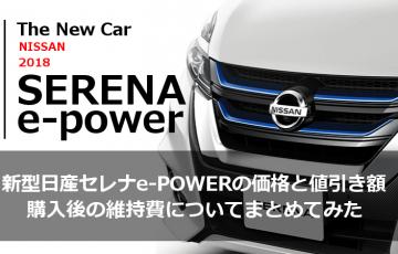 新型日産セレナe-POWERの価格と値引き額、購入後の維持費についてまとめてみた