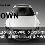新型トヨタ(CROWN)クラウンの価格と値引き額、維持費についてまとめてみた