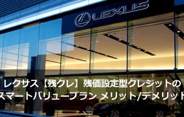 レクサス【残クレ】残価設定型クレジットのスマートバリュープランのメリット・デメリット