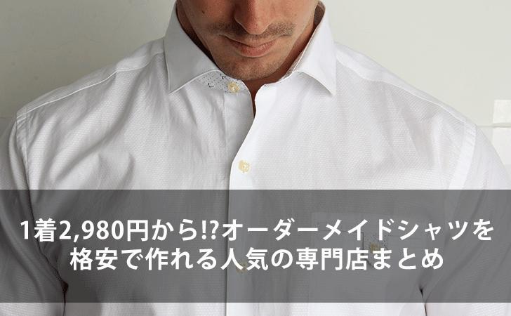 1着2,980円から!?オーダーメイドシャツを格安で作れる人気の専門店9選