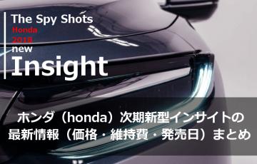 ホンダ(honda)次期新型インサイトの最新情報(価格・維持費・発売日)まとめ