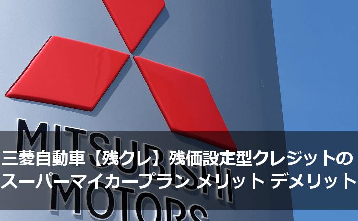 三菱自動車【残クレ】残価設定型クレジットのスーパーマイカープラン メリット・デメリット