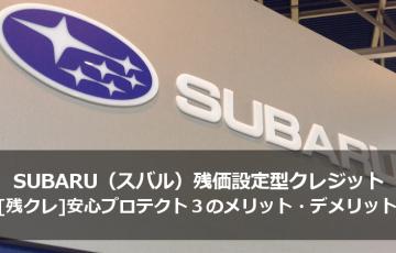 SUBARU(スバル)残価設定型クレジット[残クレ]安心プロテクト3のメリット・デメリット