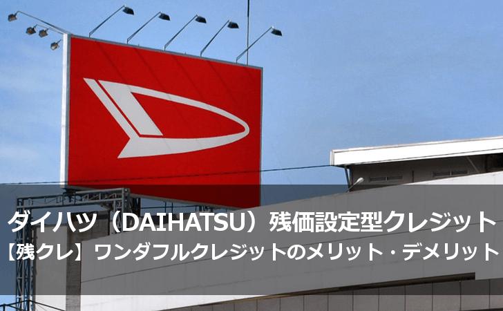 ダイハツ(DAIHATSU)残価設定型クレジット(残クレ)ワンダフルクレジットのメリット・デメリット