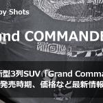 JEEP新型3列SUV「Grand Commander」外観や発売時期、価格など最新情報まとめ