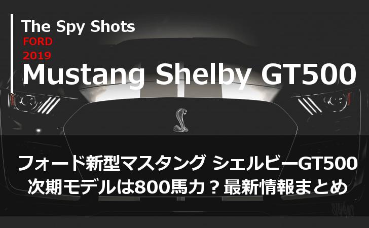 フォード新型マスタングシェルビーGT500次期モデルは800馬力?最新情報まとめ