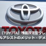 トヨタ(TOYOTA)残価設定型クレジットトリプルアシストのメリット・デメリット