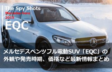 メルセデスベンツ新型フル電動SUV「EQC」の外観や発売時期、価格など最新情報まとめ
