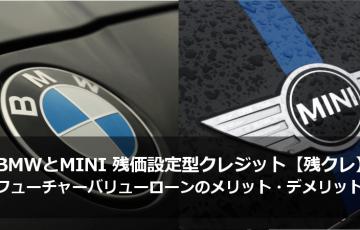 BMWとMINI残価設定型クレジット【残クレ】フューチャーバリューローンのメリット・デメリット
