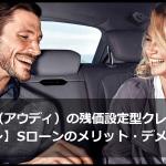 Audi(アウディ)の残価設定型クレジット【残クレ】Sローンのメリット・デメリット
