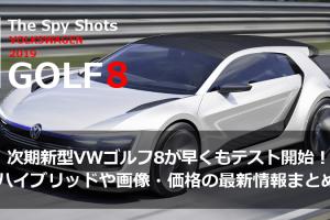 次期新型VWゴルフ8が早くもテスト開始!ハイブリッド情報や画像・価格の最新情報まとめ