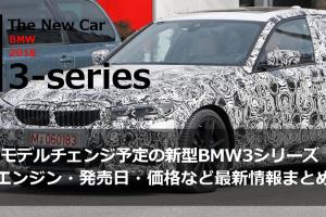 モデルチェンジ予定の新型BMW3シリーズのエンジン・発売日・価格など最新情報まとめ