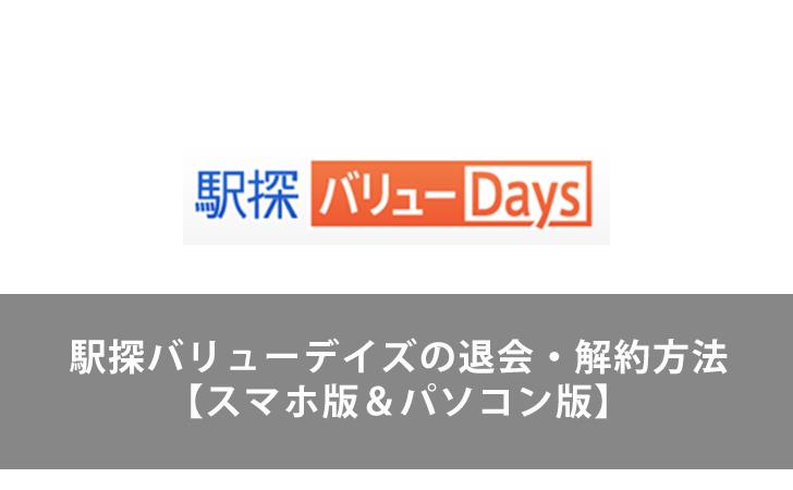 画像付き!駅探バリューデイズの退会・解約方法【スマホ版