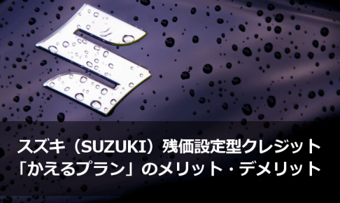 スズキ(SUZUKI)残価設定型クレジット(残クレ)「かえるプラン」のメリット・デメリット