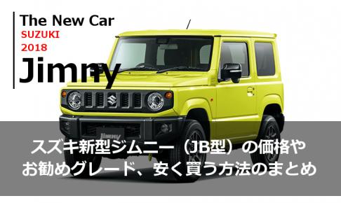 スズキ新型ジムニー(JB型)の価格やお勧めグレード、安く買う方法のまとめ