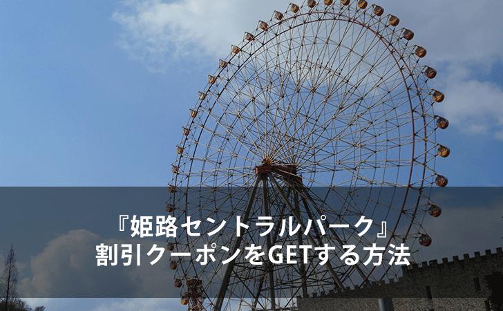 『姫路セントラルパーク』の割引クーポンをGETする11の方法【プール特集】