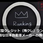 残価設定型クレジット(残クレ)ランキング!最もお得な日本自動車メーカの残クレは?