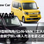 ホンダ新型軽商用バンN-VAN(エヌバン)の値引き金額や賢い購入方法をまとめてみた