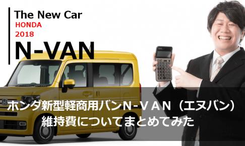 ホンダ新型軽商用バンN-VAN(エヌバン)の維持費についてまとめてみた