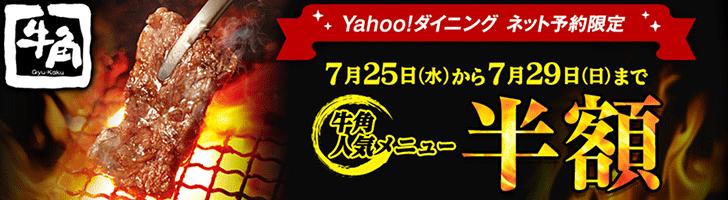 半額 キャンペーン 牛角 Yahoo ロコ牛角半額!予約方法、ヤフー限定半額セール条件:2021年4月は26日から!