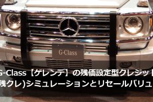 G-Class【ゲレンデ】の残価設定型クレジット(残クレ)シミュレーションとリセールバリュー