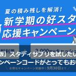 【最新版】スタディサプリを試したいならキャンペーンコードがとってもお得!