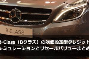 B-Class(Bクラス)の残価設定型クレジット(残クレ)シミュレーションとリセールバリューまとめ