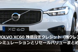 VOLVO XC60 残価設定型クレジット(残クレ)シミュレーションとリセールバリューまとめ