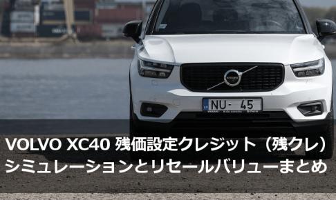 VOLVO(ボルボ)XC40残価設定型クレジット(残クレ)シミュレーションとリセールバリューまとめ