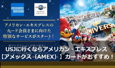 USJに行くならアメリカン・エキスプレス【アメックス(AMEX】カードがおすすめ!