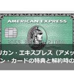 アメリカン・エキスプレス(アメックス)グリーン・カードの特典と解約時の注意点