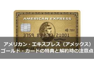 アメリカン・エキスプレス(アメックス)ゴールド・カードの特典と解約時の注意点